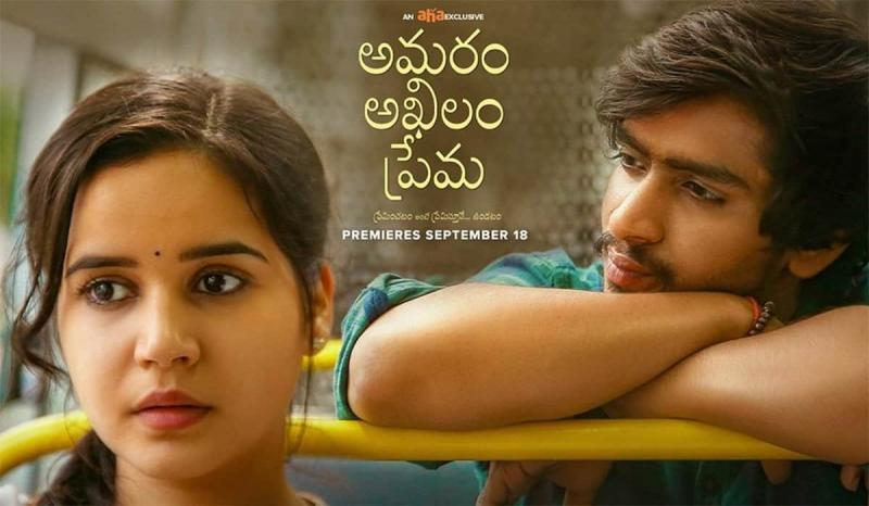 The best romantic film of the year for Telugu People: AmaramAkhilamPrema